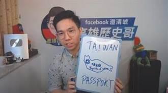 新版護照算什麼 韓粉自創超大TAIWAN版 網嗨翻:太有才