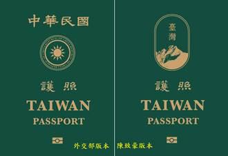 「台灣版」護照許願成功 網驚:太美了!