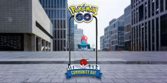 一起抓寶去 《Pokémon GO》9月多邊獸社群日起跑