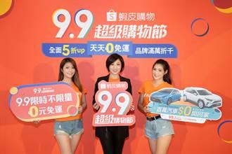 蝦皮購物《9.9超級購物節》推0元免運 9/8再抽百萬名車