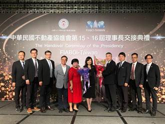 龍寶建設董座張麗莉接任中華民國不動產協進會理事長
