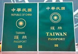 新護照縮國號 藍諷綠格局狹隘