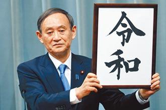 宣布參選 菅義偉將繼承安倍政策