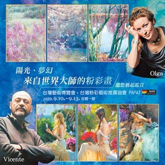 台灣粉彩藝術推廣協會 改變藝術界的視野