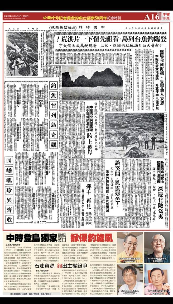 《中國時報》今在A16版推出復刻版的紀念特刊,分享50年前直擊釣魚台列嶼的獨家新聞。(本報資料照)