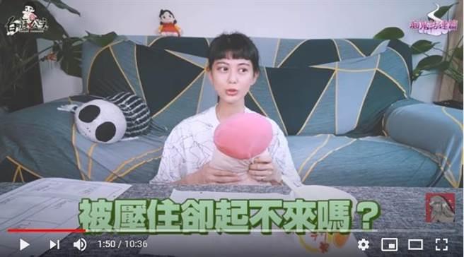 白痴公主在YouTube上分享家人鬼壓床的經驗。(圖擷自白痴公主YouTube)