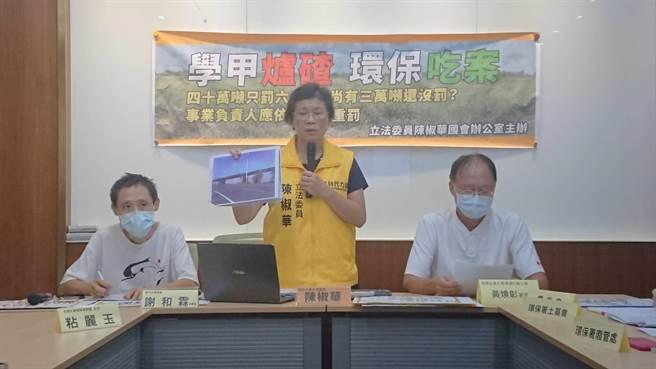 時力立委陳椒華今日於立院召開「學甲爐渣 環保吃案」記者會,要求環保署再次追查遭填爐渣的農地及工業地。 (吳家豪攝)