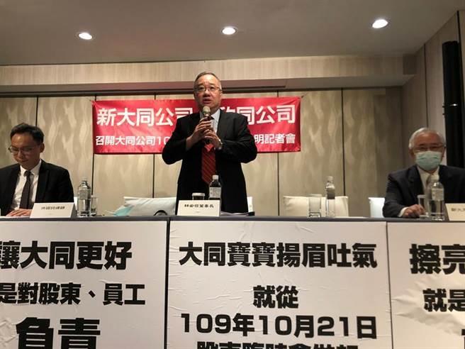 欣同負責人律師林宏信(中立者)、新大同董事長楊榮光(左),3日聯袂出席記者會宣布,10月21日召開股東臨時會。圖/沈美幸攝