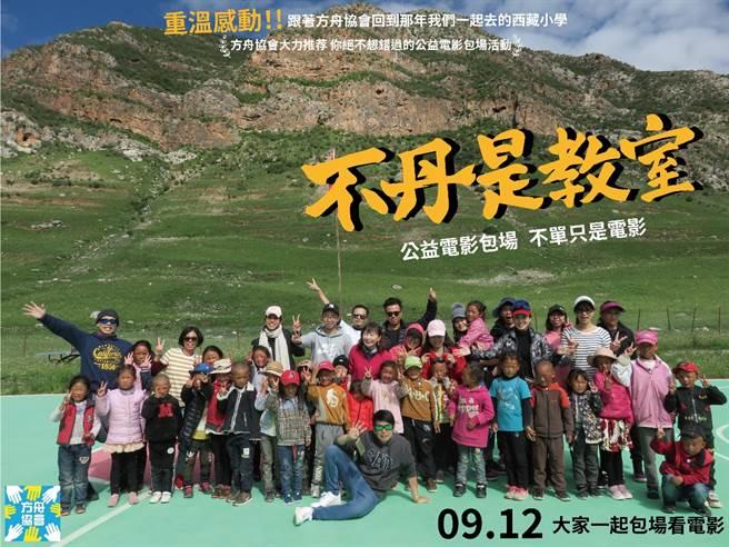 方舟協會即將在9/12舉辦「不丹是教室」電影包場活動。(主辦單位提供)