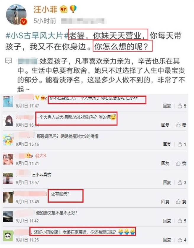 汪小菲PO文引發網友不同意見。(圖/翻攝自微博)