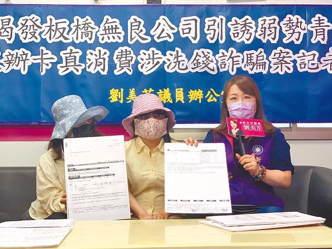 新北市議員劉美芳(右)揭發無良業者「假徵才真詐財」,被害人小梅(中)由母親(左)陪同出面說明過程。(王揚傑攝)