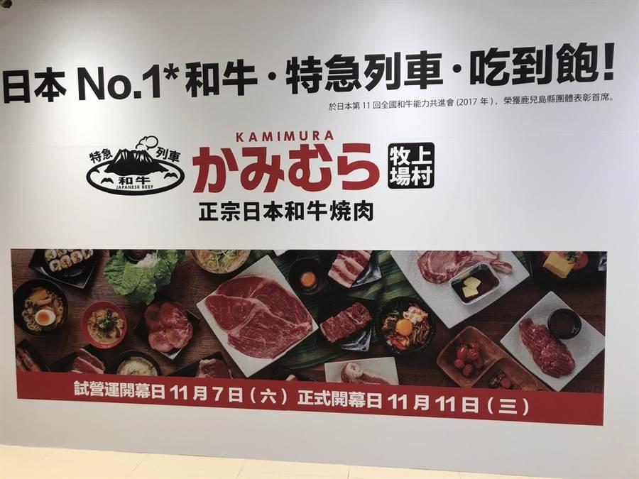日式燒烤來台展店11月7日試營運 「上村牧場」高速列車送餐超吸睛 - 旅