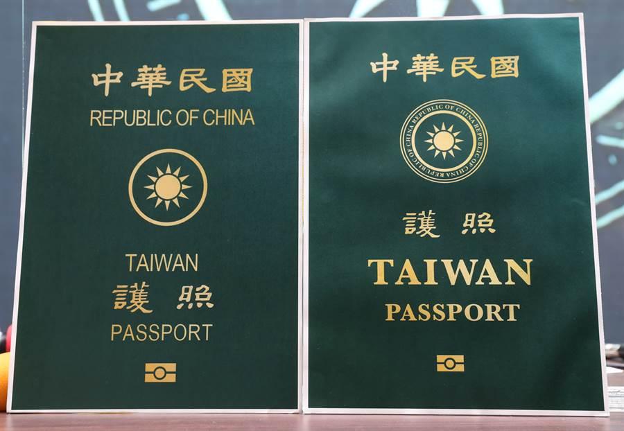 護照封面更動,讓「台灣」的英文Taiwan字體變得更大,而中華民國的英文「Republic of China」則縮水了。圖為行政院2日舉行「新版護照封面」記者會,現場展示新版護照(右)、舊版護照(左)的對照圖。(中時)