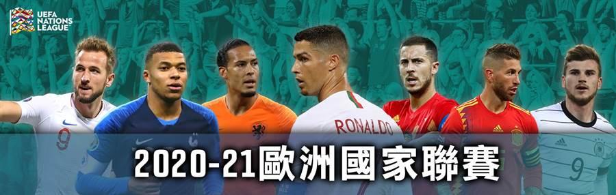 第2屆歐洲國家聯賽於台灣時間4日凌晨開踢。(ELEVEN體育家族提供)