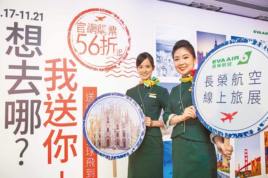 2019年10月17日,長榮航空線上旅展。(長榮航空提供)