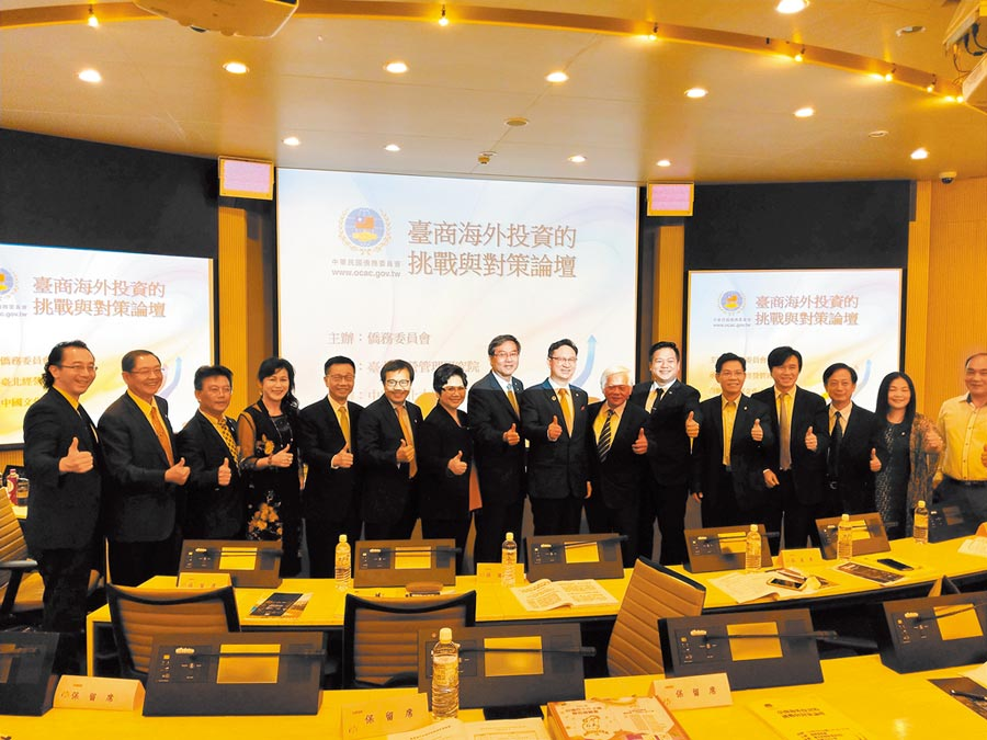 由僑委會主辦的「台商海外投資的挑戰與對策論壇」2日在台北舉行,僑委會委員長童振源出席並致詞。(記者宋秉忠攝)