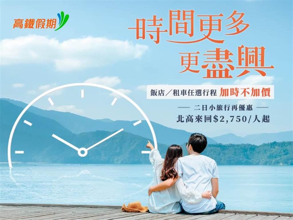 (高鐵假期「加時不加價」,住宿、租車時間更多、更盡興。圖/台灣高鐵提供)