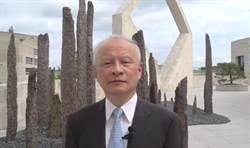 崔天凱:陸美應重拾二戰中的合作精神 應對新時代共同的敵人
