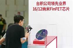 中美科技熱戰 「矽盾」能保台灣?