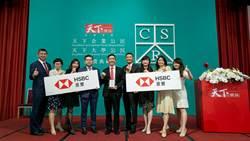 十連霸 滙豐再奪「天下CSR企業公民獎」