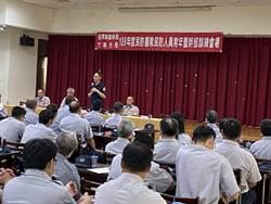 竹南分局舉辦民防義警常訓講習
