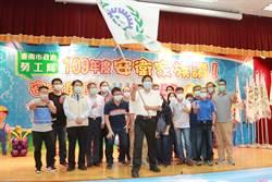 台南安衛家族大會師 黃偉哲頒發職安優良獎