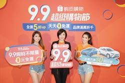 蝦皮99購物節 首周業績開紅盤