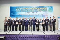 台灣化學產業高峰論壇 圓滿閉幕