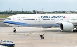 華航機身塗裝 飛機要有辨識度