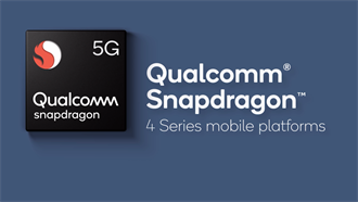 《科技》拚普及!高通將5G擴展至Snapdragon4系列