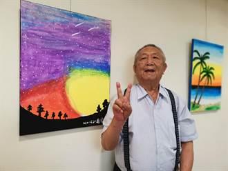 30位爺爺奶奶一起學畫 辦千歲創作畫展