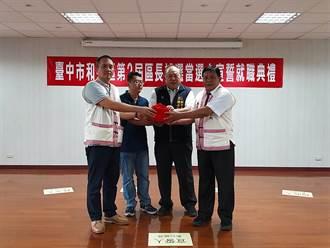 中市和平區長補選 吳萬福宣誓就職