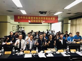 台中巨蛋投資座談 吸引企業投資興趣