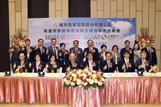 華南銀主辦城市電業聯貸 力挺綠色金融行動方案