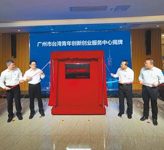 廣州台青創新創業服務中心揭幕