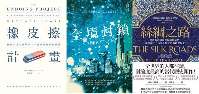 Kobo精選暢銷書單:《橡皮擦計畫》、《全境封鎖》、《絲綢之路》。(樂天Kobo提供/黃慧雯台北傳真)