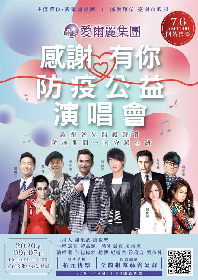 愛爾麗醫療集團明天將在台南文化中心開辦「感謝有你防疫公益演唱會」,藝人黃品源應邀演出。(曹婷婷攝)