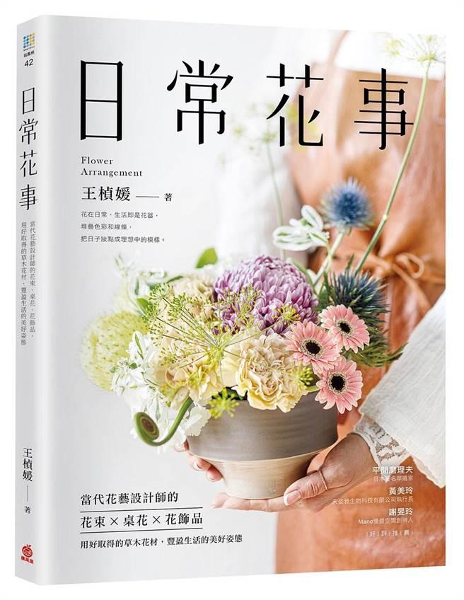王楨媛發表第1本花藝教學著作《日常花事》。(王楨媛提供/曹婷婷台南傳真)