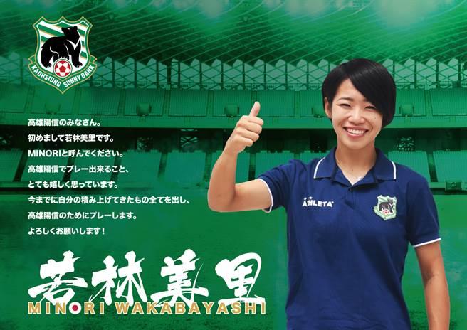 曾效力日本撫子女足一級聯賽的若林美里將上演木蘭聯賽處女秀。(臉書翻攝)