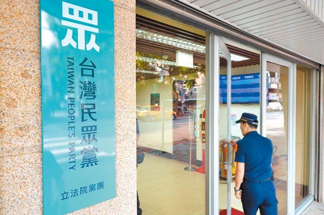 台灣民眾黨在立法院的黨團辦公室。(姚志平攝)