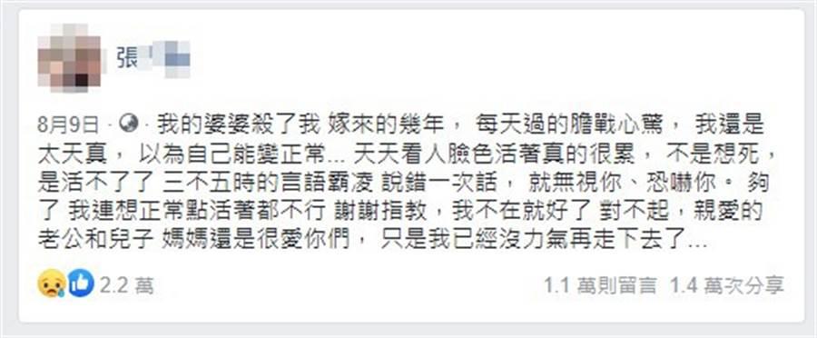 張女的臉書原文截至今日,已超過萬位網友留言轉傳。(翻攝臉書)