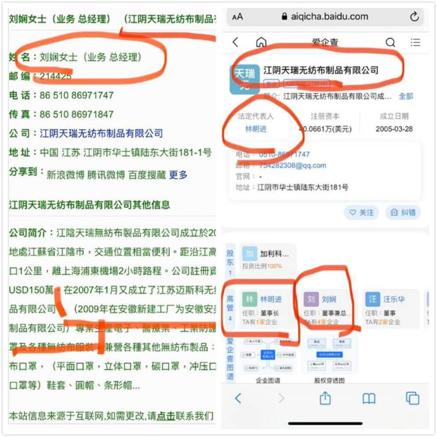 名嘴徐嶔煌在臉書爆料,指出林明進所進口的大陸口罩來源,就是自己在大陸所開設的公司,疑似藉此洗產地獲利 (圖/徐嶔煌臉書)