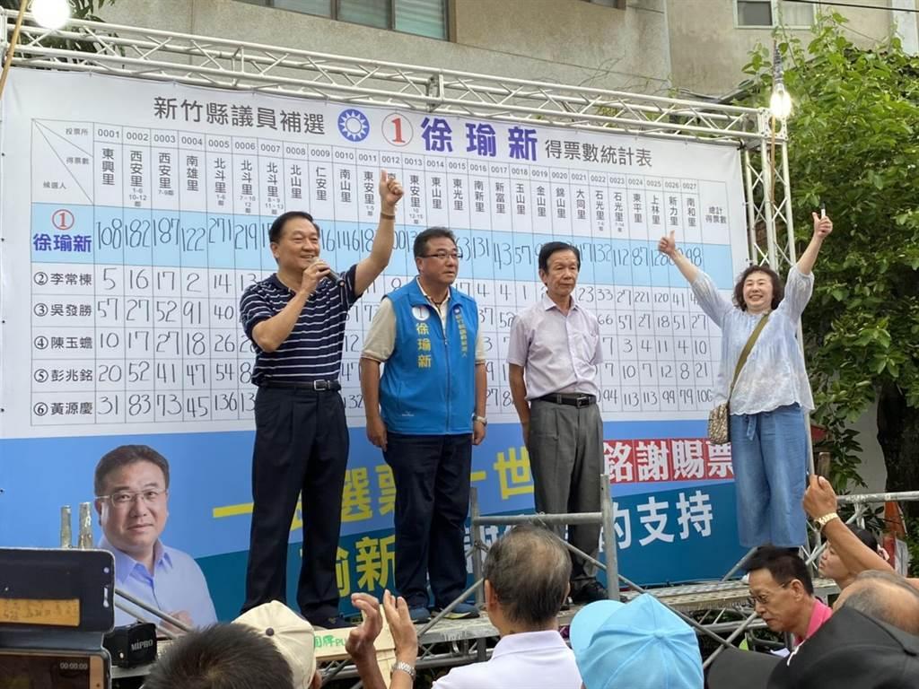 國民黨徐瑜新(中)晚間5點許宣布當選,成為關西鎮第2席國民黨籍議員。(莊旻靜攝)