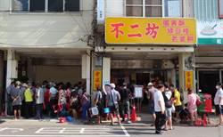 蝦米!都燒到快沸騰了不二坊蛋黃酥公告9日至26日暫停現場販售