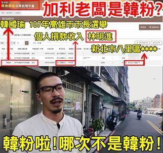 加利老闆遭綠粉專起底「疑似曾捐韓國瑜4000元」 網怒:老婆跟人跑也牽拖韓