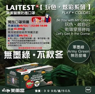 罕見「軍墨綠」口罩開賣倒數 全台限量3萬盒