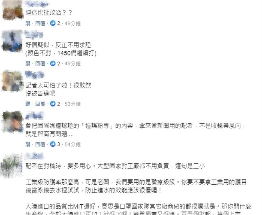 網友臉書留言。(圖/翻攝自臉書)