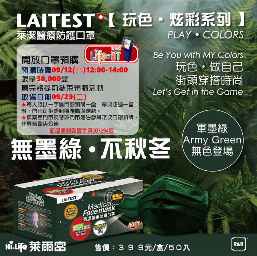 萊爾富9月12日開放預購萊潔「軍墨綠」口罩,限量3萬盒,每人限購1盒。(圖/擷取自萊爾富臉書)