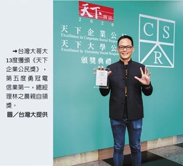 台灣大 永續精神迎5G