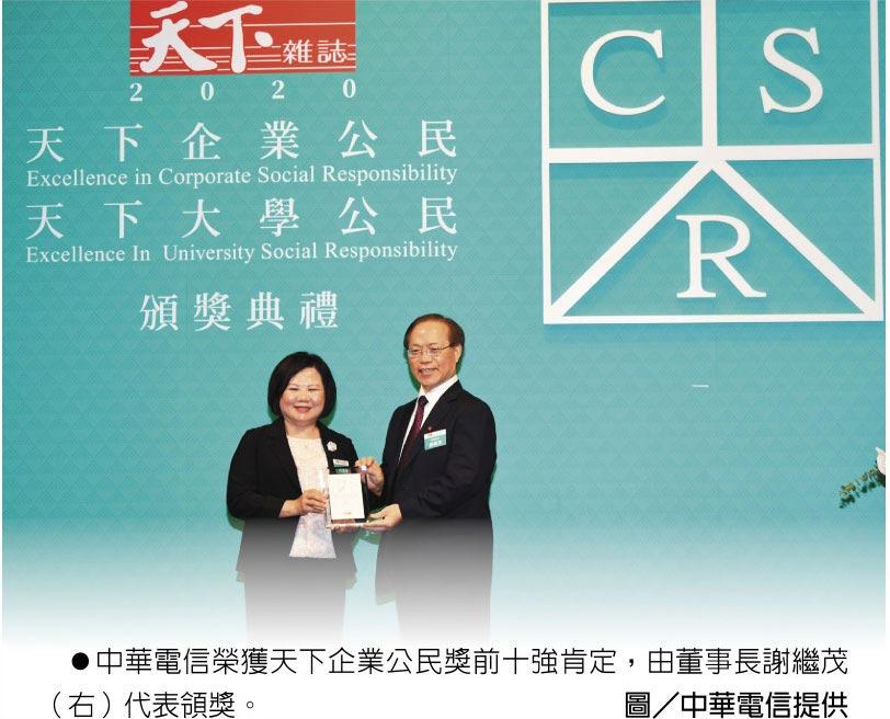 中華電信榮獲天下企業公民獎前十強肯定,由董事長謝繼茂(右)代表領獎。圖/中華電信提供